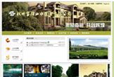 杭州富阳山水置业有限公司