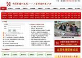 中国市场研究院一鸿官网