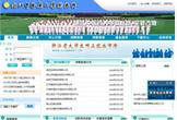 浙江中医药大学就业网