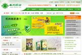 杭州粮油食品有限公司