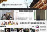 中国美术学院专业基础教学部